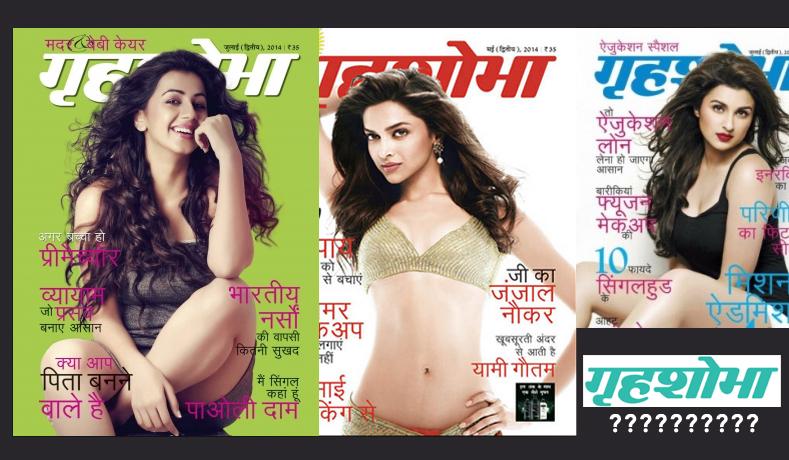 On Hindi magazines like Grihashobha And Grihalakshmi