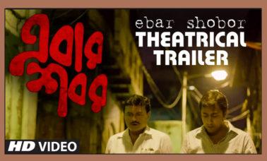 ebar-sabor-bengali-film-review