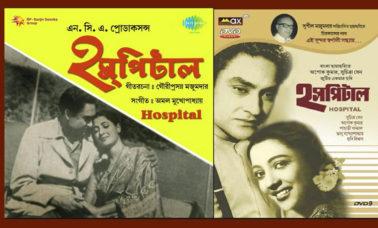 hospital-bengali-film-review