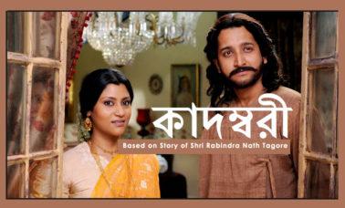 kadambari-bengali-film-review