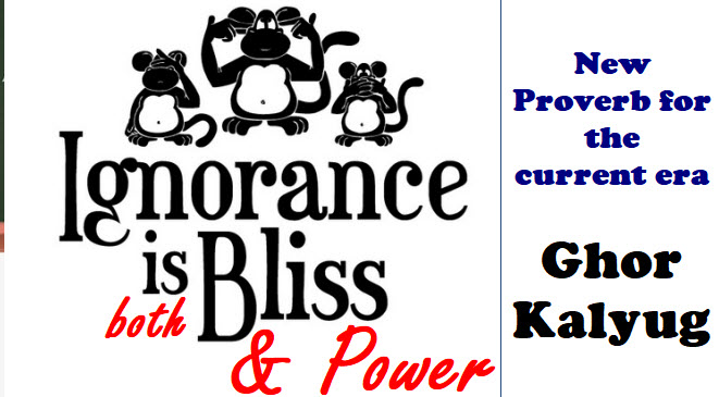 Ignorance is both bliss & power