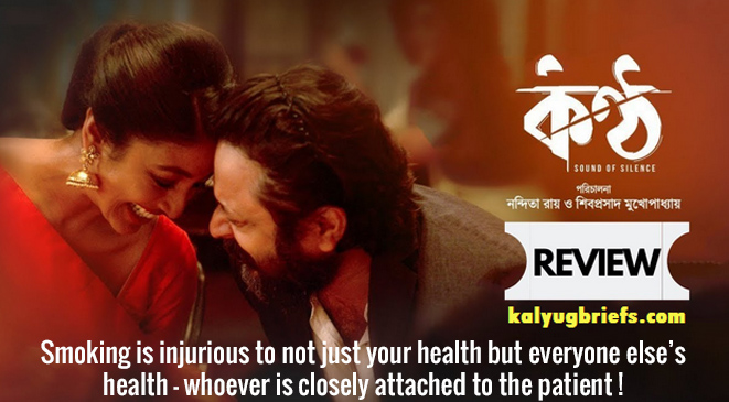New Bengali Movie Konttho – Kalyug Briefs Review