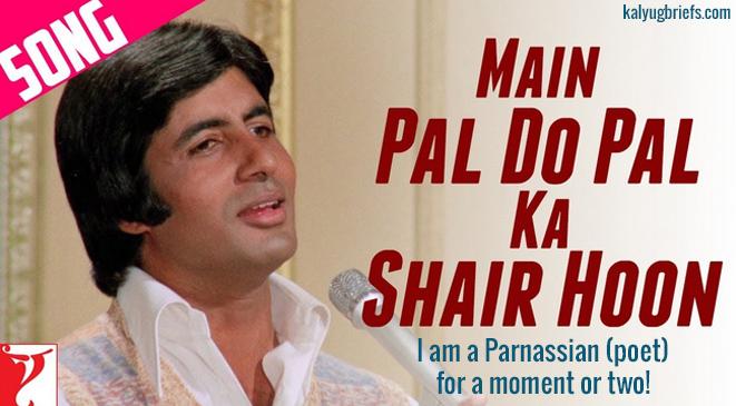 Mai pal do pal ka shayar hoon –  English Translation