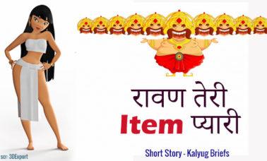 ravan-short-story