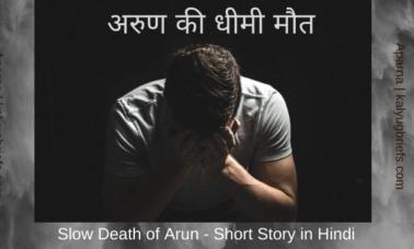 hindi-short-story
