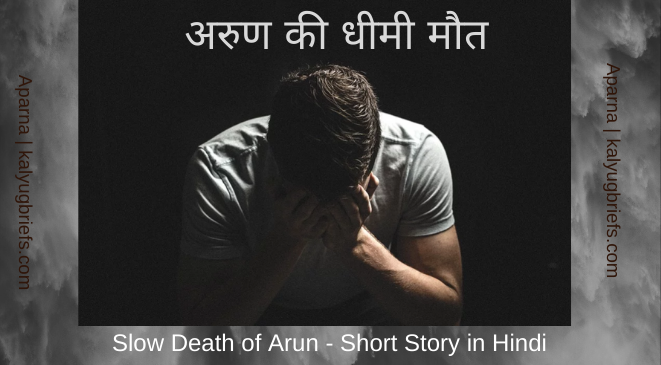 Slow Death of Arun – Short Story in Hindi