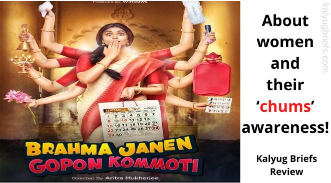 Brahma Janen Gopon Kommoti – Review Kalyug Briefs