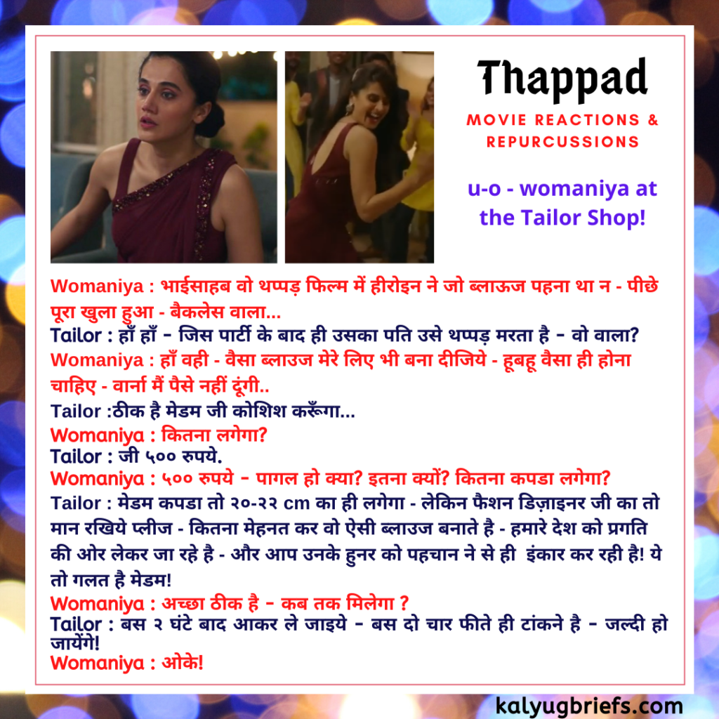 thappad-review