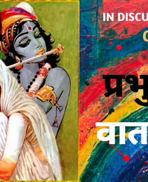 Discussions with God – Prabhu Sung Vartalaap – Hindi