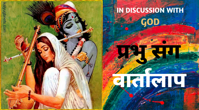 Discussions with God – Prabhu Sung Vartalaap – Hindi